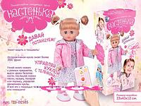Кукла интерактивная Настенька ходит мобильное приложение MY081