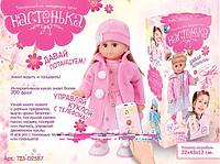 Кукла интерактивная Настенька ходит мобильное приложение MY083