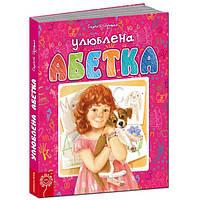 Книга. ЛЮБИМАЯ АЗБУКА (РОЗОВАЯ). Сергей Цушко. (9789664293089)