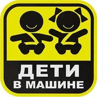 """_Табличка - наклейка """"дети в машине"""""""