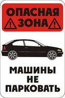 """_Табличка - наклейка """"машину не парковать"""""""