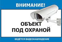 """_Табличка - наклейка """"объект под охраной"""""""