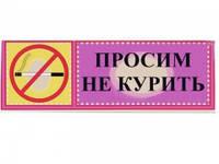 "_Табличка ""просим не курить"""