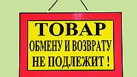 Табличка ламинированная Товар обмену и возврату не подлежит