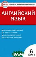Анастасия Сухоросова Контрольно-измерительные материалы. Английский язык. 6 класс. ФГОС