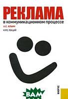 Ильин А.С. Реклама в коммуникационном процессе. Курс лекций