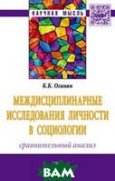 Оганян К.К. Междисциплинарные исследования личности в социологии: сравнительный анализ: Монография