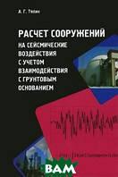 А. Г. Тяпин Расчет сооружений на сейсмические воздействия с учетом взаимодействия с грунтовым основанием. Научное издание