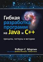 Роберт C. Мартин Гибкая разработка программ на Java и C++: принципы, паттерны и методики