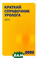 Краткий справочник уролога