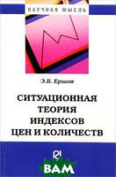 Э. Б. Ершов Ситуационная теория индексов цен и количества