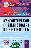 Л. В. Пономарева, Н. Д. Стельмашенко Бухгалтерская (финансовая) отчетность. Учебное пособие