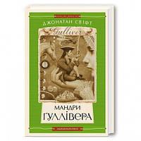 Книга Путешествия Гулливера Джонатан Свифт