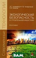 Э. С. Цховребов, Г. В. Четвертаков, С. И. Шканов Экологическая безопасность в строительной индустрии