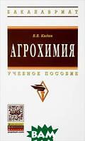В. В. Кидин Агрохимия. Учебное пособие