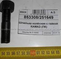 Шпилька колёсная с гайкой КАМАЗ (М18х1,5х40)