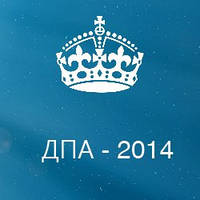 Комплекты ДПА 2014 г. для 4х классов.