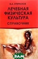 В. А. Епифанов Лечебная физическая культура. Справочник