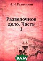 Н.И. Куличихин Разведочное дело. Часть 1
