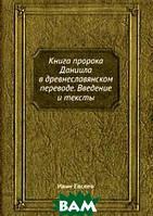 И. Евсеев Книга пророка Даниила в древнеславянском переводе. Введение и тексты