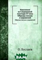 О. Буслаев Факсимиле из Следованной псалтыря XV века