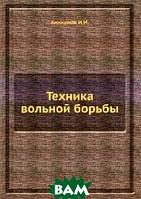 И.И. Алиханов Техника вольной борьбы