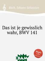 Бах Иоганн Себастьян Верно и всякого принятия достойно, BWV 141
