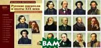 Великая литература. Русские писатели и поэты XIX века. 12 демонстрационных картинок с текстом