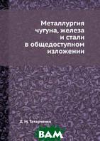 Д. М. Татарченко Металлургия чугуна, железа и стали в общедоступном изложении