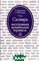 Крунтяева Т. Словарь иностранных музыкальных терминов
