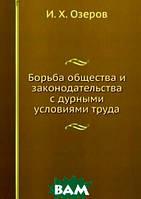 И. Х. Озеров Борьба общества и законодательства с дурными условиями труда.