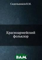 Сидельников В.М. Красноармейский фольклор