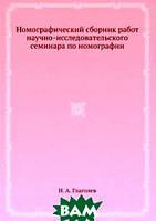 Н.А. Глаголев Номографический сборник работ научно-исследовательского семинара по номографии