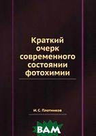 И.С. Плотников Краткий очерк современного состоянии фотохимии
