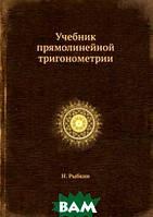Н. Рыбкин Учебник прямолинейной тригонометрии