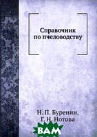 Н. П. Буренин Справочник по пчеловодству