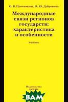Плотникова О.В. Международные связи регионов государств: характеристика и особенности: Учебник