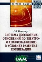 Матиящук С.В. Система договорных отношений по электро- и теплоснабжению в условиях развития когенерации
