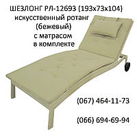 Шезлонг РЛ-12693, Лежак - мебель для бассейна, мебель для сада, мебель для сауны, мебель для пляжа