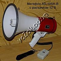 Мегафон рупор громкоговоритель переносной SD-10SH-B 25 Вт со съемным микрофоном и разъемом 12 В