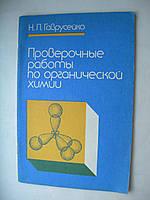 """Н.Гаврусейко """"Проверочные работы по органической химии"""""""