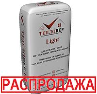 Штукатурка цементная легкая ТЕПЛОВЕР LIGHT теплоизоляционная, 25л