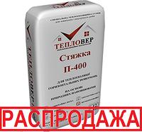 Стяжка для пола цементная ТЕПЛОВЕР П-400 теплоизоляционная, 35л