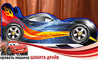 Оригинальная кровать машина ШОКИТА ДРАЙВ - только для Вас http://кровать-машина.com.ua/, нарисована с любовью! С новой моделью в новый 2017!!!
