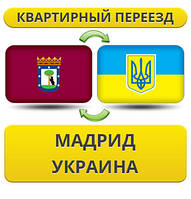 Квартирный Переезд из Мадрида в Украину