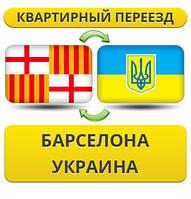 Квартирный Переезд из Барселоны в Украину