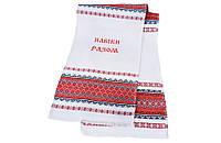 Тканый рушник с вышивкой «Навіки разом»