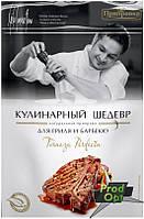 Приправа для гриля и барбекю Кулинарний шедевр 30 г