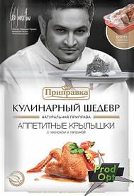 Приправа апетитні крильця з часником та паприкою Кулинарний шедевр 30 г