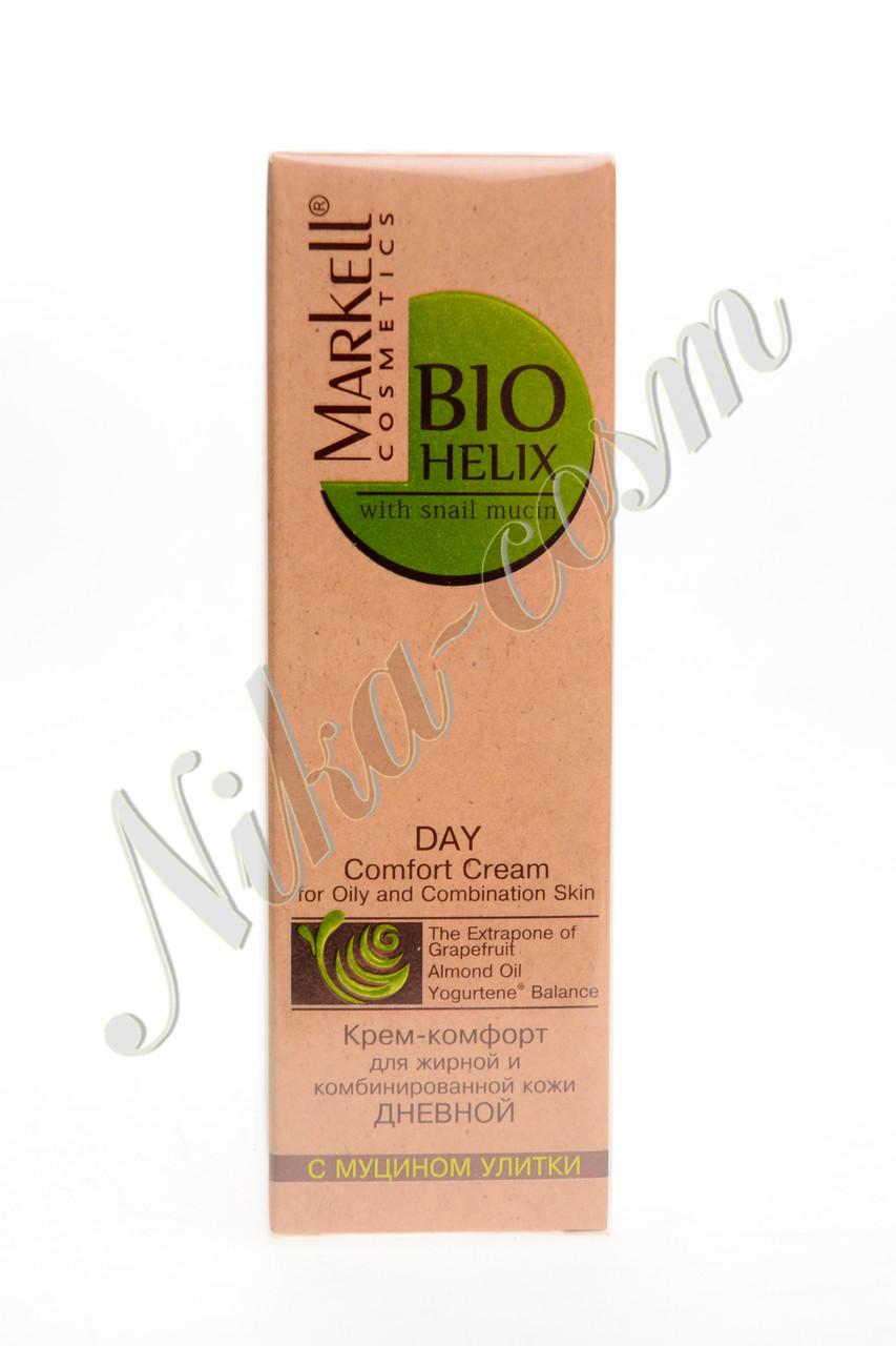 Крем-комфорт дневной для жирной и комбинированной кожи с муцином улитки Bio Helix Markell Cosmetics 50 мл